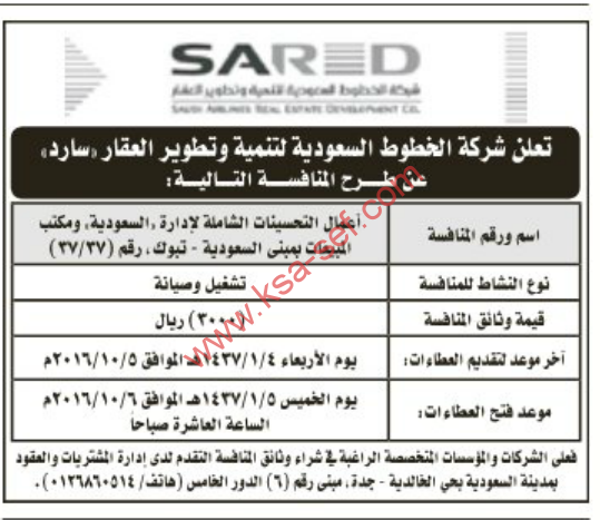 منافسة - أعمال التحسينات الشاملة لإدارة السعودية و مكتب المبيعات بمبنى السعودية - تبوك