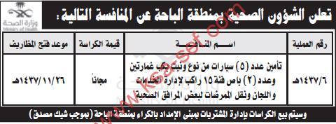 منافسة تأمين سيارات - الؤون الصحية بمنطقة الباحة