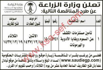 منافسة تأمين مستلزمات - وزارة الزراعة