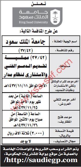 منافسة تقديم الدعم الفني و الاستشاري لنظام مدار - جامعى الملك سعود