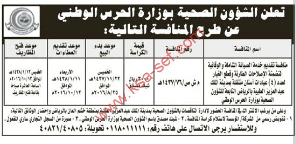 منافسة - تقديم خدمة الصيانة الشاملة و قطع الغيارات ل4 عيادات أسنان متنقلة بمدينة الملك عبدالعزيز الطبية بالرياض