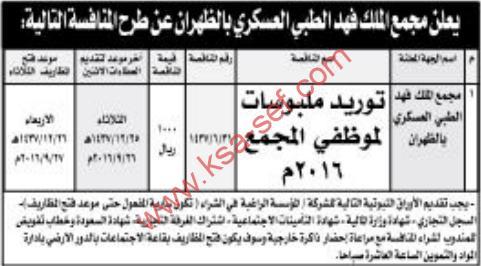 منافسة توريد ملبوسات - مجمع الملك فهد الطبي العسكري بالظهران
