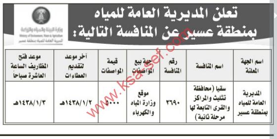 منافسة - سقيا ( محافظة تثليث والمراكز و القرى التابعة لها مرحلة ثانية)