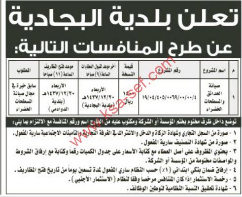 منافسة - صيانة الحدائق والمسطحات الخضراء - بلدية البجادية