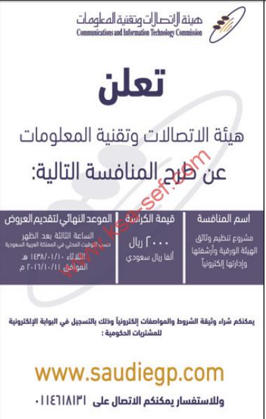 منافسة - مشروع تنظيم وثائق الهيئة الورقية و أرشفتها و إدارتها إلكترونيا