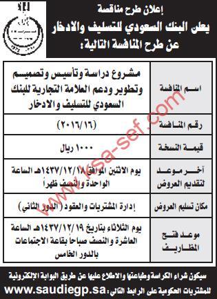 منافسة مشروع دراسة و تأسيس و تصميم - البنك السعودي للتسليف و الادخار