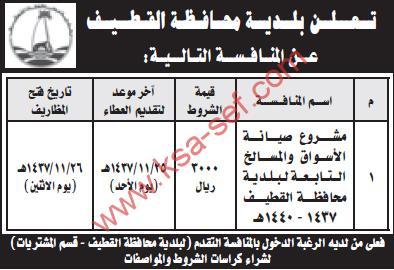 منافسة مشروع صيانة الأسواق - محافظة القطيف