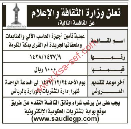 منافسة - وزارة الثقافة والإعلام - عملية تأمين أجهزة الحاسب الآلي و الطابعات وملحقاتها