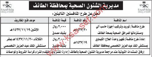 منافستين بمديرية الشئون الصحية بمحافظة الطائف