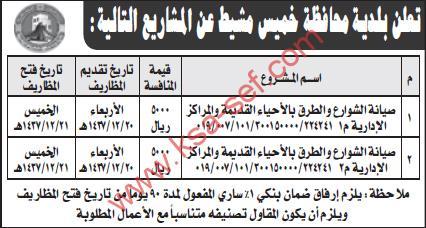 منافستي صيانة الشوارع - بلدية محافظة خميس مشيط