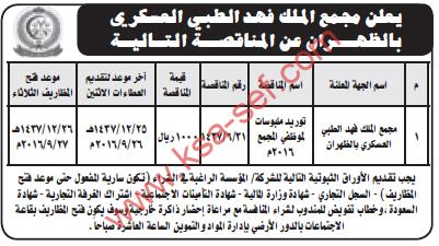 مناقصة توريد - مجمع الملك فهد الطبي العسكري بالظهران