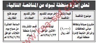 مناقصة - مشروع صيانة و نظافة مباني المحافظات و المراكز التابعة لإمارة منطقة تبوك