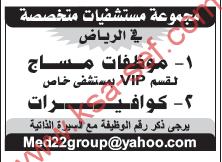 موظفات مساج - كوافيرات - مستشفى في الرياض - ص 11