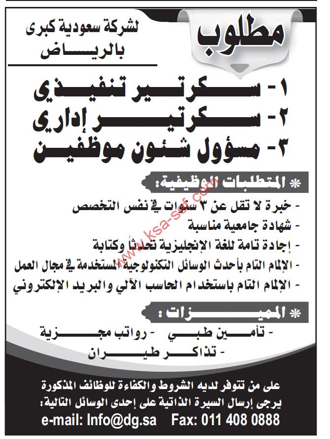 وظائف إدارية لشركة سعودية كبرى