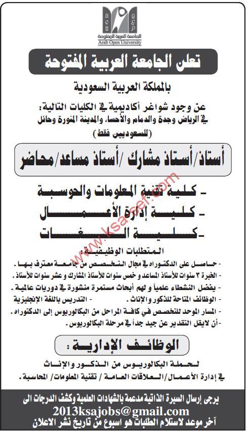 وظائف شاغرة - الجامعة العربية المفتوحة