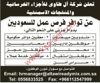 وظائف شاغرة - شركة آل طاوي