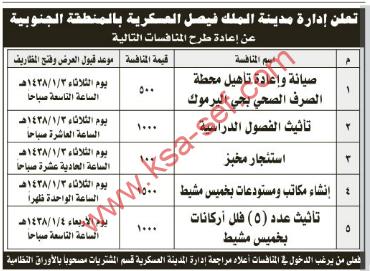 طرح عدة منافسات لمدينة الملك فيصل العسكرية بالمنطقة الجنوبية