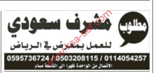 للسعوديين فقط - مطلوب مشرف سعودي للعمل بمعرض في الرياض