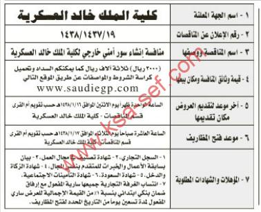منافسة- إنشاء سور أمني خارجي لكلية الملك خالد العسكرية