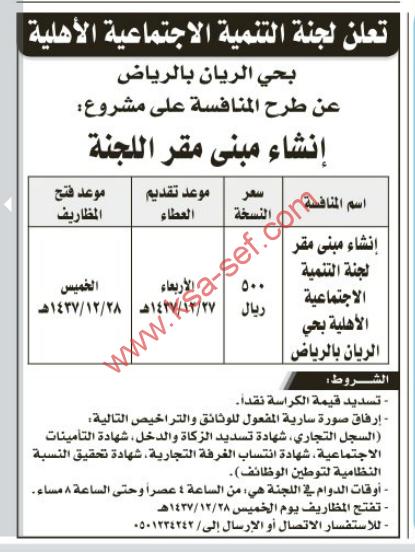 منافسة- إنشاء مبنى مقر لجنة التنمية الإجتماعية الأهلية بحي الريان بالرياض