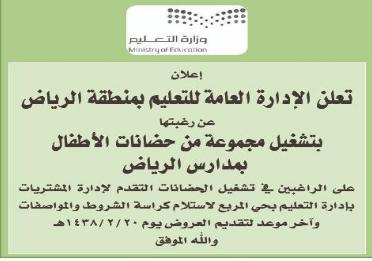 تشغيل مجموعة من حضانات الاطفال - وزارة التعليم / الرياض
