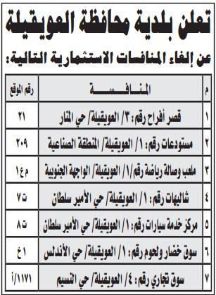 منافسة - بلدية محافظة العويقلية