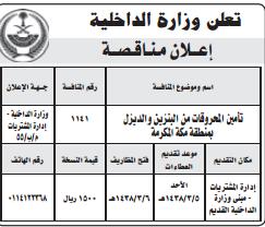 منافسة - تأمين المحروقات من البنزين والديزل بمنطقة مكة المكرمة - مبنى وزارة الداخلية القديم