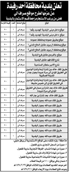 مناقصة - استئجار عدة مواقع صراف آلي - بلدية محافظة أحد رفيدة