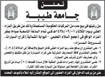 مزايدة - بيع عددمن المركبات الحكومية المستعملة - جامعة طيبة
