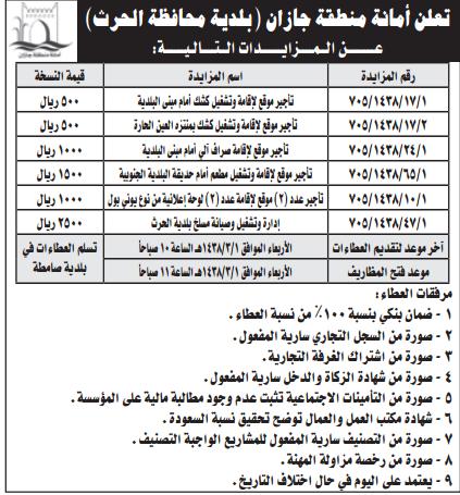 مزايدة - امانة منطقة جازان -بلدية محافظة الحرث