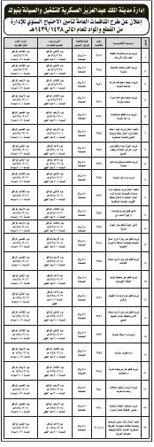 منافسة - تأمين الاحتياج السنوي للادارة من القطع والمواد - مدينة الملك عبدالعزيز العسكرية