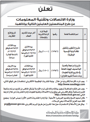 منافسة - وزارة الاتصالات وتقنية المعلومات