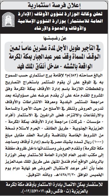 منافسة - استئجار طويل الأجل - وزارة الشؤون الاسلامية والاوقاف