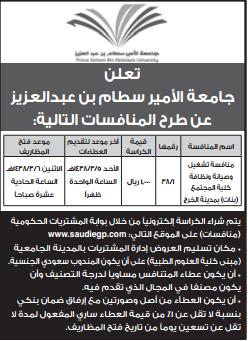 منافسة- تشغيل وصيانة ونظافة كلية المجتمع (اناث) بمدينة الخرج/ جامعة الامير سطام بن عبدالعزيز