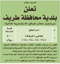 منافسة - بلدية محافظة طريف