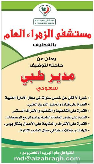 يعلن مستشفى الزهراء العام بالقطيف عن حاجته لتوظيف مدير طبي سعودي