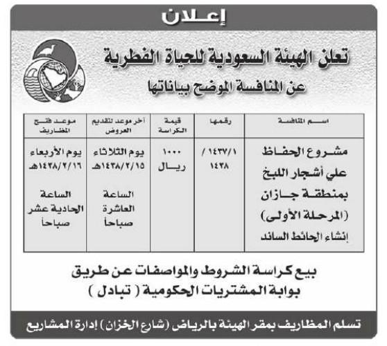 تعلن الهيئة السعودية للحياة الفطرية عن المنافسة الموضح بياناتها : إسم المنافسة : مشروع الحفاظ على أشجار اللبخ بمنطقة جازان ( المرحلة الأولى ) - إنشاء الحائط السائد و التي رقمها 1438/1437/1