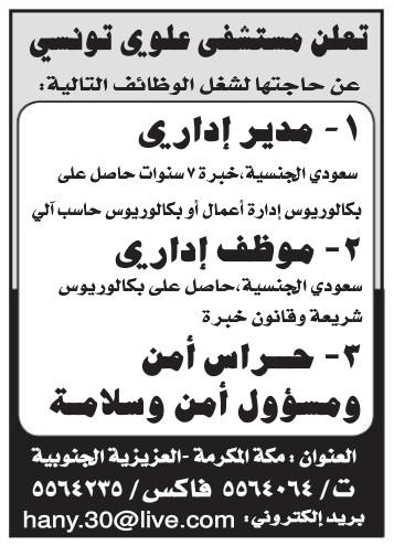 فرصة عمل للسعوديين في مستشفى علوي تونسي - مكة المكرمة-العزيزية الجنوبية