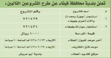 عطاء - بلدية محافظة فيفاء