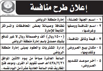 منافسة - نظافة وصيانة بعض المحافظات والمراكز / امارة منطقة الرياض