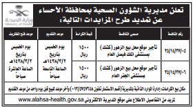 مزايدة - مديرية الشؤون الصحية / محافظة الاحساء