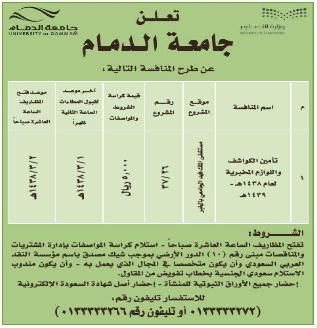 منافسة - تأمين الكواشف واللوازم المخبرية - جامعة الدمام