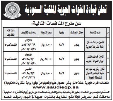منافسة - القوات الجوية الملكية السعودية