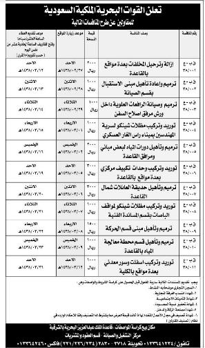 منافسة - القوات البحرية الملكية السعودية