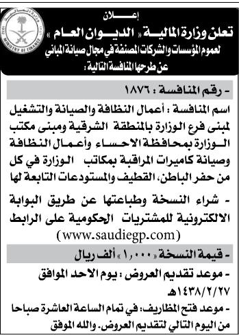 منافسة - اعمال النظافة والصيانة -وزارة المالية / محافظة الاحساء