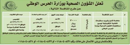 منافسة - تأمين وتوريد مستلزمات التغذية - الشؤون الصحية / وزارة الحرس الوطني