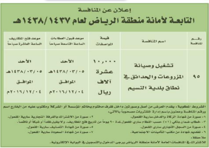 منافسة - تشغيل وصيانة المزروعات والحدائق - امانة منطقة الرياض