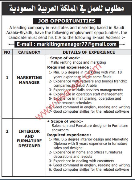 job-opportunities-marketing-manager-interior-furnature-designer