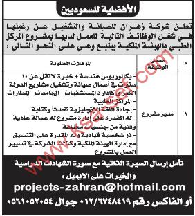 وظيفة - مدير مشروع / شركة زهران للصيانة والتشغيل