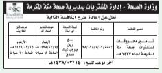 منافسة - تأمين محروقات لمستشفيات صحة مكة المكرمة -وزارة الصحة